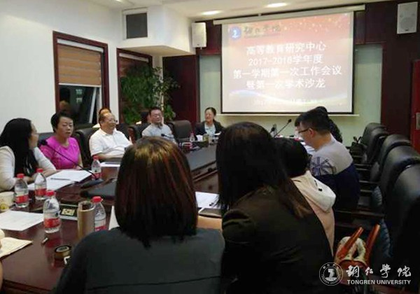 Higher Education Research Center of TU holds its first academic salon